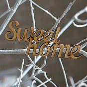 """Материалы для творчества ручной работы. Ярмарка Мастеров - ручная работа Слово """"Sweet home"""". Handmade."""