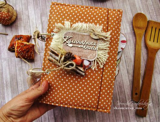 Кулинарные книги ручной работы. Ярмарка Мастеров - ручная работа. Купить Кулинарная Insta - книга (кулинарный блокнот). Handmade. Рыжий