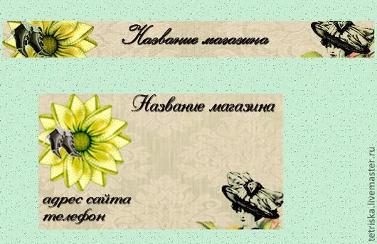 Баннеры для Магазинов мастеров ручной работы. Ярмарка Мастеров - ручная работа. Купить баннер+визитка для Магазина мастера. Handmade. Мятный