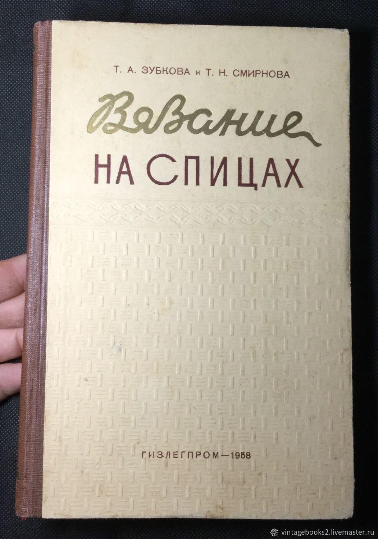 Винтаж: Книга Т.Зубкова, Т.Смирнова. Вязание на спицах. 1958 г, Винтажные книги, Тверь, Фото №1