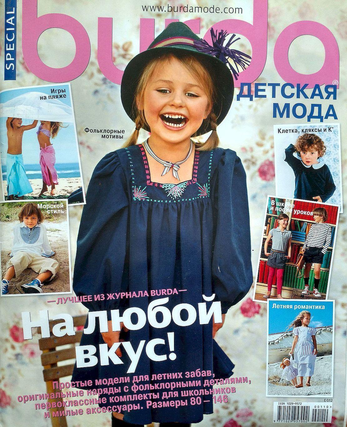 """Журнал Burda SPECIAL """"Детская мода"""", 2010 год, Выкройки для шитья, Москва,  Фото №1"""