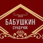 Бабушкин сундучок (SvetlanaSvetlaj) - Ярмарка Мастеров - ручная работа, handmade