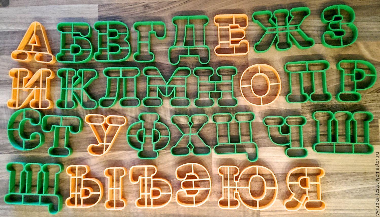 Большие буквы. Раскраски букв. Буквы алфавита скачать и 63