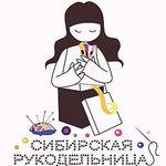 Сибирская рукодельница (SibRuk) - Ярмарка Мастеров - ручная работа, handmade