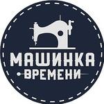 Машинка Времени - Ярмарка Мастеров - ручная работа, handmade