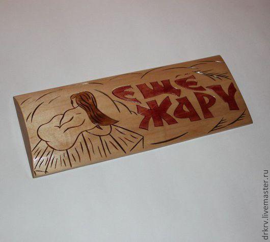 """Банные принадлежности ручной работы. Ярмарка Мастеров - ручная работа. Купить Табличка для бани """"Ещё жару"""". Handmade. Для бани"""