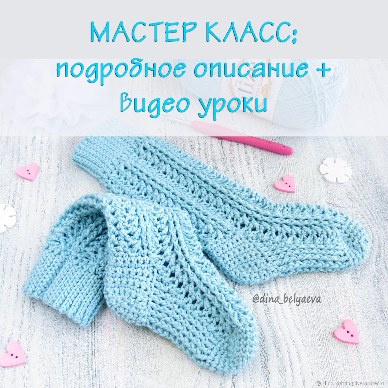 Video Master Class Socks Socks Crochet Knitting Description Shop
