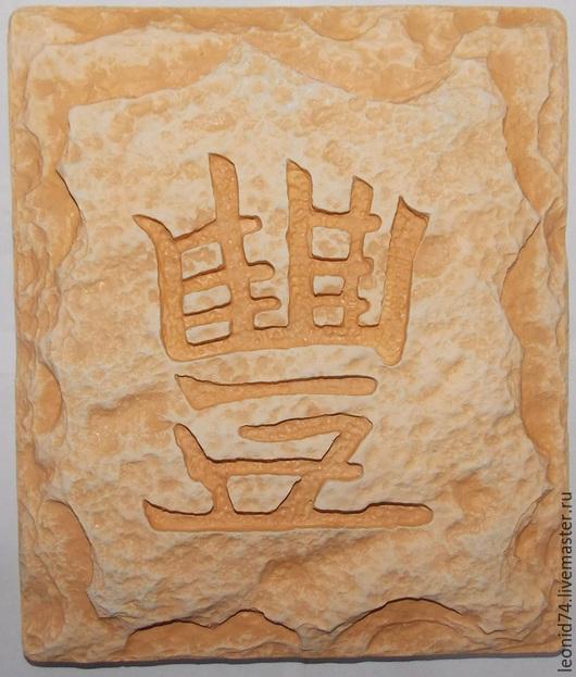 Иероглиф «Изобилие» Изображает чашу с пшеницей. Принесёт изобилие в любую область вашей жизни. Поможет обладателю открыть и развить в себе многочисленные таланты, обзавестись друзьями. Мощный талисман