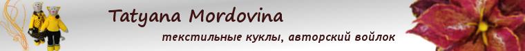 Татьяна Мордовина