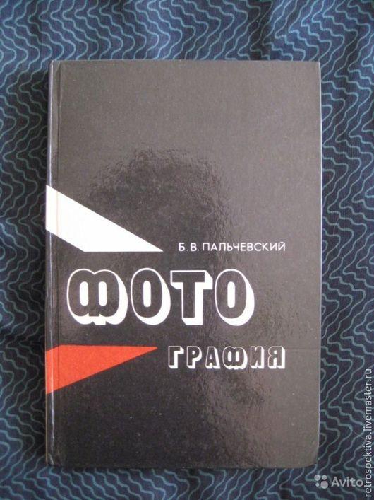 Книга `Фотография`. Ярмарка Мастеров. Купить книгу по фотографии. Фотография. Фото.