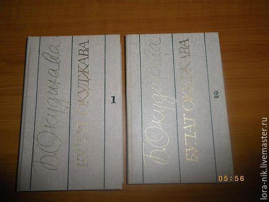 Винтажные книги, журналы. Ярмарка Мастеров - ручная работа. Купить Булат Окуджава. Handmade. Книги, писатель