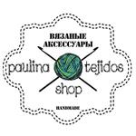 Paulina_tejidos_shop - Ярмарка Мастеров - ручная работа, handmade