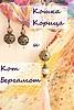 Кошка Корица и Кот Бергамот (Koshka-i-Kot) - Ярмарка Мастеров - ручная работа, handmade