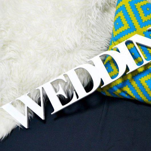 """Подарки на свадьбу ручной работы. Ярмарка Мастеров - ручная работа. Купить Деревянное слово """" WEDDING"""". Handmade. Белый"""