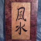 Картины и панно ручной работы. Ярмарка Мастеров - ручная работа иероглиф счастья. Handmade.
