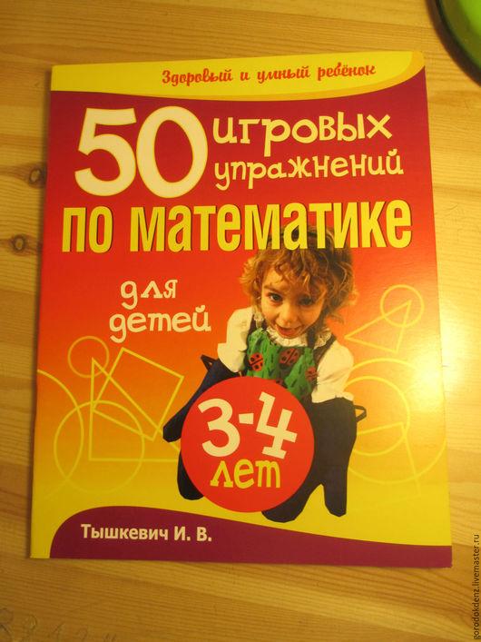 Детские аксессуары ручной работы. Книги для детей. GorodokDenz. Ярмарка Мастеров.