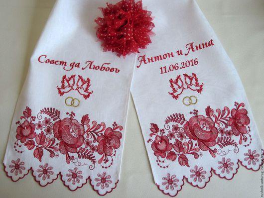 Именной рушник, Свадебный рушник, Рушник на свадьбу, Рушник с вышивкой, Рушник для венчания, Венчальный рушник,  Союзный рушник, Рушник на каравай, Рушник на икону, Рушник свадебный