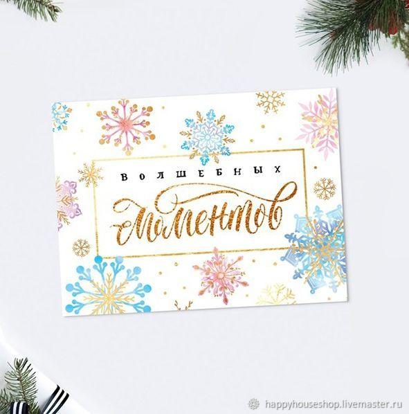 Открытка-комплимент «Волшебных моментов», Открытки, Сосновый Бор,  Фото №1