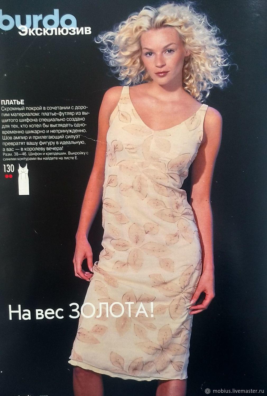 d31a95630e5 Burda Moden № 11 2000 – купить в интернет-магазине на Ярмарке ...