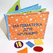 Куклы и игрушки ручной работы. Ярмарка Мастеров - ручная работа Развивающая книжка Математика для малышей. Handmade.