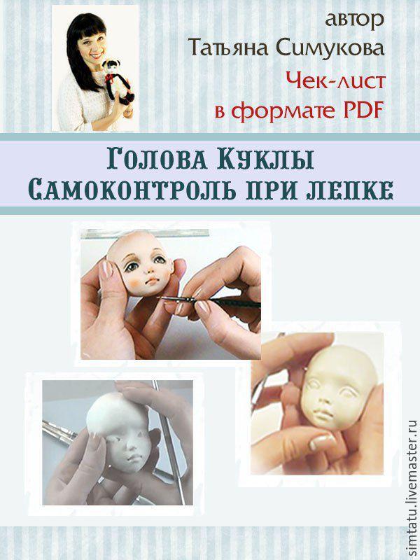 """Чек-лист """"Самоконтроль при лепке головы куклы"""", Выкройки для кукол и игрушек, Ижевск,  Фото №1"""