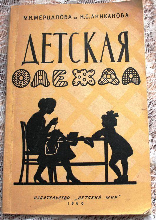 книга по шитью купить, детская одежда 1960 год