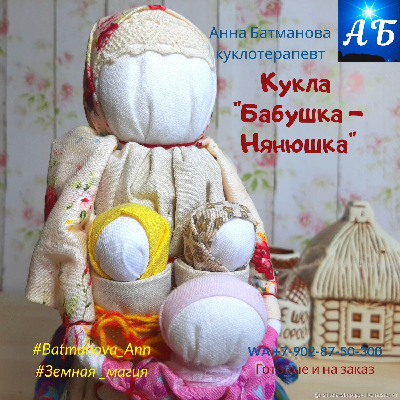 Бабушка-Нянюшка, Народная кукла, Екатеринбург,  Фото №1
