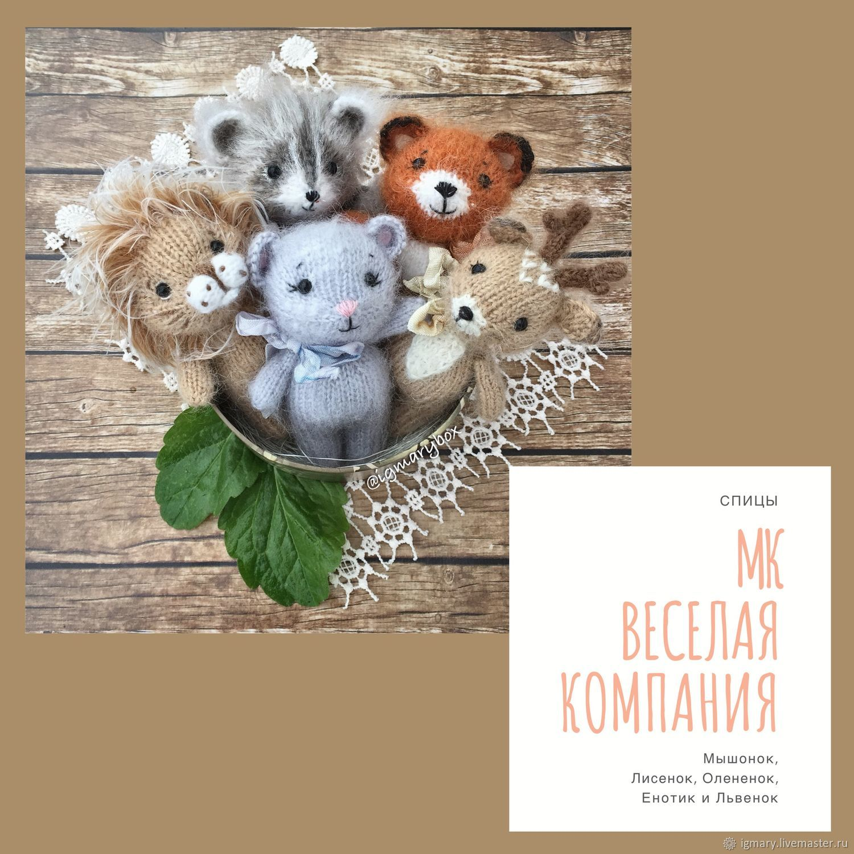 MK at elm th Fun Company (spokes), Knitting patterns, Moscow,  Фото №1