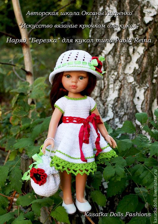 Вязание ручной работы. Ярмарка Мастеров - ручная работа. Купить PDF мастер-класс, описание Вязание крючком для кукол Paola Reina. Handmade.