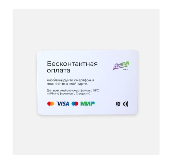 Карта для бесконтактной оплаты, Услуги, Москва,  Фото №1