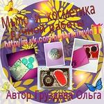 Ольга (myloikosmetika) - Ярмарка Мастеров - ручная работа, handmade
