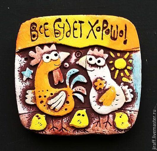 """Новый год 2017 ручной работы. Ярмарка Мастеров - ручная работа. Купить Магнит """"Цыплята """"Всё будет хорошо"""". Handmade. Комбинированный"""