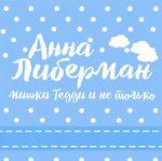 Анна Либерман (annaliberman) - Ярмарка Мастеров - ручная работа, handmade