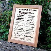 Слова ручной работы. Ярмарка Мастеров - ручная работа Правила дома с вашей фамилией.. Handmade.