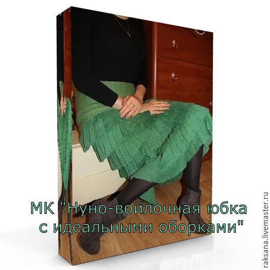 Обучающие материалы ручной работы. Ярмарка Мастеров - ручная работа. Купить Мастер-класс «Нуно-войлочная  юбка с идеальными оборками». Handmade.