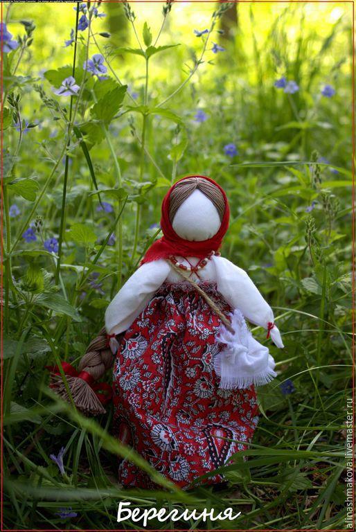 """Народные куклы ручной работы. Ярмарка Мастеров - ручная работа. Купить Славянская кукла-оберег """"Берегиня"""". Handmade. Славянские куклы"""