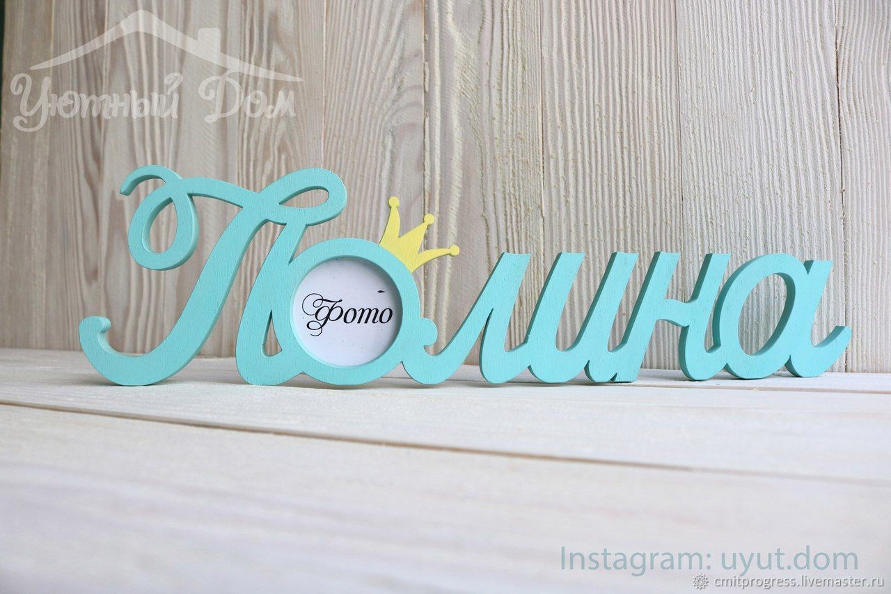 The name of wood with photo frame, Interior elements, Dimitrovgrad,  Фото №1