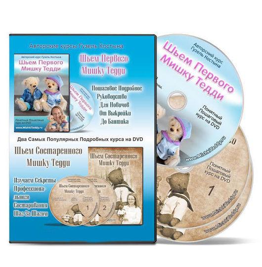 """Курс """"Шьем первого мишку Тедди"""" состоит из одного диска, курс """"Шьем состаренного мишку Тедди"""" из двух дисков."""