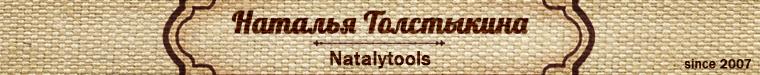 -Наталья Толстыкина-авторские мишки (natalytools)