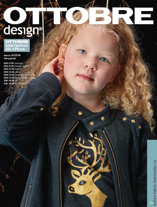 Шитье ручной работы. Ярмарка Мастеров - ручная работа. Купить № 6/2016 Журнал OTTOBRE Kids. Handmade. Комбинированный