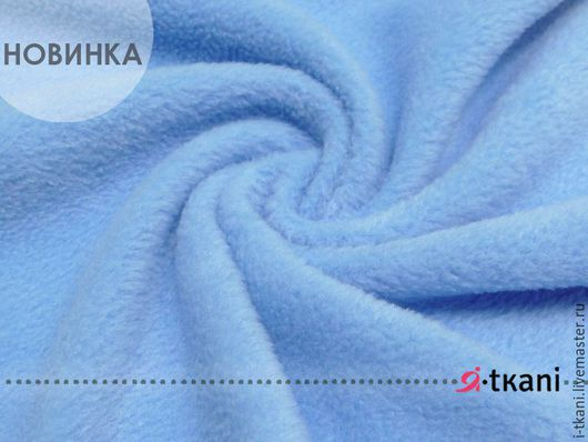 ФЛН-005 Флис двухсторонний начёс. Цвет `голубой` Китай. 100% п/э.  Ширина 145см. Плотность 450г/мп (300г/м2). Отрезы 48х50см - 95 руб. 1м – 395 руб.