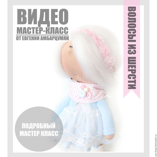 Видео мастер-класс `Волосы для куклы из шерсти` (трессы) Как сделать трессы для куклы