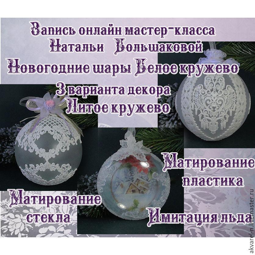 Мастер класс Новогодние шары Белое кружево, Кружево, Москва,  Фото №1