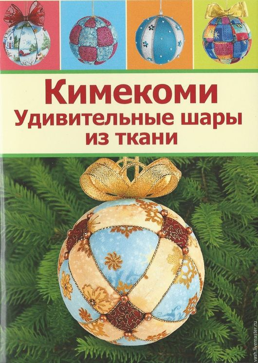 Книга КИМЕКОМИ шары из ткани