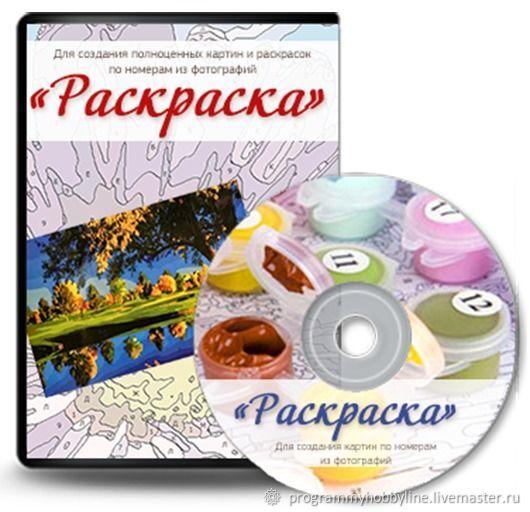 """Программа """"Раскраска"""" для создания картин по номерам, Фотокартины, Астрахань,  Фото №1"""