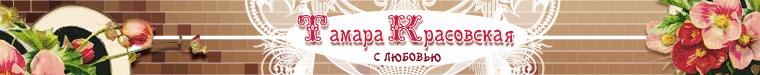 Sova Тамара Красовская