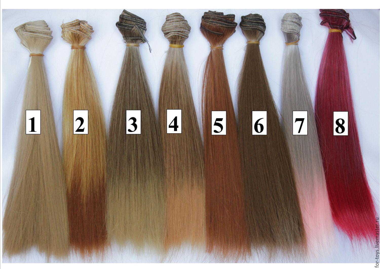 Волосы для кукол где купить