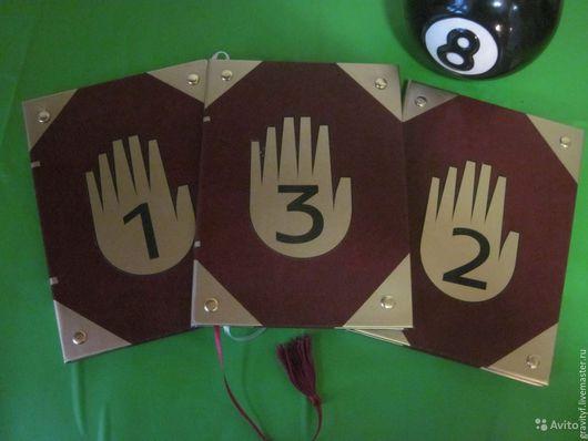 Персональные подарки ручной работы. Ярмарка Мастеров - ручная работа. Купить Дневники  № 3, 2, 1 из Gravity Falls. Handmade.