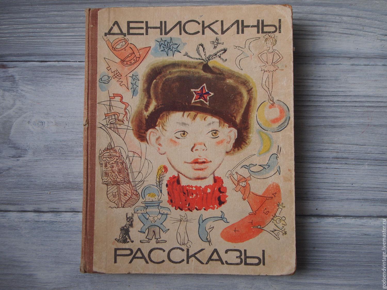 dragunskiy-sovetskiy-seks-chitat