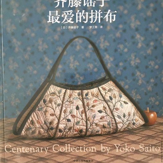 Обучающие материалы ручной работы. Ярмарка Мастеров - ручная работа. Купить Книга по японскому пэчворку Yoko Saito.. Handmade.